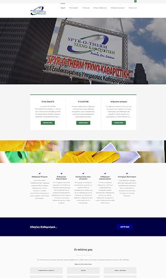 εταιρικο site